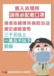 Read more about the article 臺南市配戴口罩公告-南市衛疾字第1090133804A號