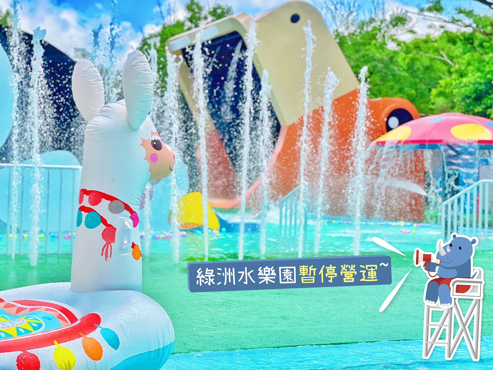 You are currently viewing 綠洲水樂園 營運狀況通知